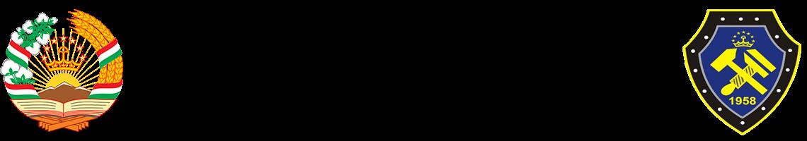Хадамоти назорати давлатии бехатарии корҳо дар саноат ва соҳаи кӯҳкории назди Ҳукумати Ҷумҳурии Тоҷикистон